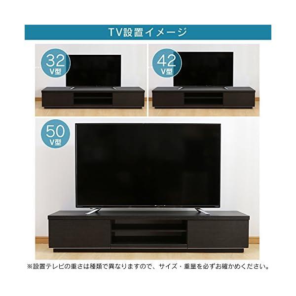 アイリスオーヤマ テレビ台 ブラック 幅150...の紹介画像4