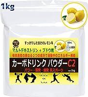 カーボドリンク パウダー C2 (1kg) パワー 瞬発 爆発系 マルトデキストリン + ブドウ糖 (レモン)