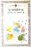 七つのぽけっと (フォア文庫 A)