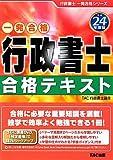 行政書士合格テキスト〈平成24年度版〉 (行政書士一発合格シリーズ)