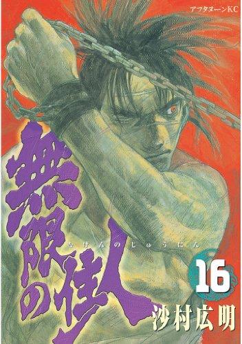 無限の住人(16) (アフタヌーンコミックス)