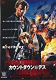 カウントダウン・トゥ・デス[DVD]