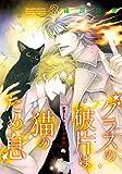 グラスの破片は猫のため息 (3) クォート&ハーフ外伝 (Nemuki+コミックス)
