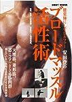 DVD>能楽師にしてロルファー安田登のブロードマッスル活性術 (<DVD>)