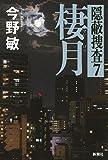 「棲月: 隠蔽捜査7」販売ページヘ