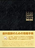 クイント DENTAL GUIDE DIARY 2019