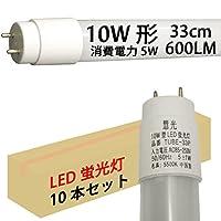 LED蛍光灯 10W形 33cm 広角 軽量 昼白色 慧光TUBE-33P-10set