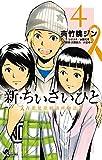 新・ちいさいひと 青葉児童相談所物語 4 (4) (少年サンデーコミックス)