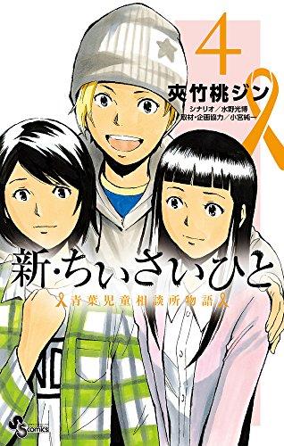 新・ちいさいひと 青葉児童相談所物語(4) (少年サンデーコミックス)