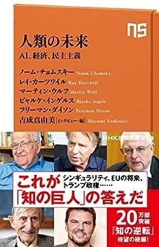 人類の未来 AI、経済、民主主義の書影