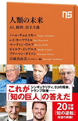 人類の未来 AI、経済、民主主義 (NHK出版新書)...