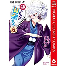 ゆらぎ荘の幽奈さん カラー版 6 (ジャンプコミックスDIGITAL)