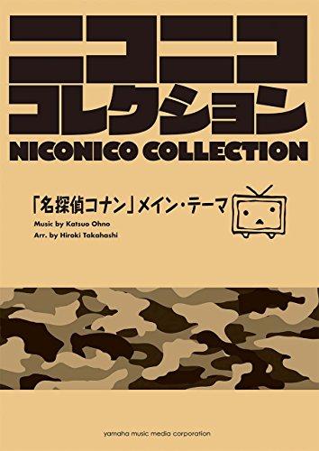 吹奏楽 ニコニココレクション 「名探偵コナン」メイン・テーマの詳細を見る