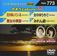 テイチクDVDカラオケ 音多Station W 773