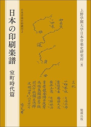 日本の印刷楽譜―室町時代篇 (日本音楽史料叢刊)