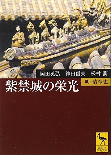 紫禁城の栄光―明・清全史 (講談社学術文庫)