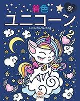 ユニコーン2 - 夜 (ナイトエディション) - Unicorn coloring: 4〜12歳の子供のための塗り絵