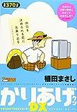かりあげクンデラックス 今夏も休まず笑わせてま~す! (アクションコミックス(COINSアクションオリジナル))