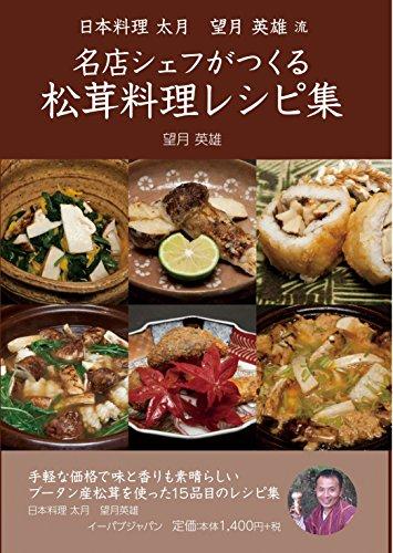 日本料理 太月 望月英雄流 名店シェフがつくる松茸料理レシピ集
