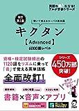 改訂第2版キクタン【Advanced】6000語レベル