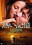 熱い記憶[DVD]