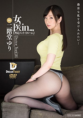 [Amazon.co.jp limited edition] doctor in...(Threatening suite) Doctorauri(28) Target Nikaido Yuri(Used rotors with raw photo set) [DVD]