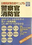 公務員試験合格マニュアル 警察官・消防官〈2004年・2005年向け〉