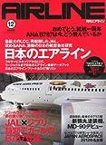 AIRLINE (エアライン) 2012年 12月号 画像