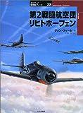 第2戦闘航空団リヒトホーフェン (オスプレイ軍用機シリーズ)