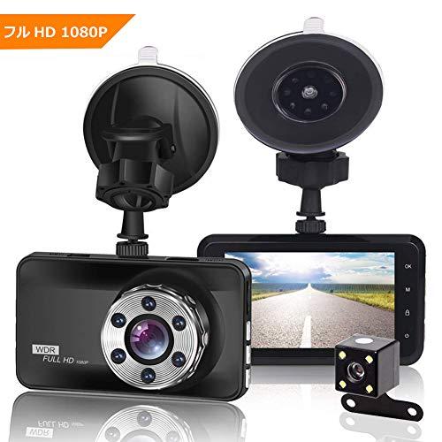 Wantfo ドライブレコーダー 前後カメラ デュアルドライブレコーダー 1080PフルHD Sonyセンサー 緊急録画 防犯カメラ/駐車監視/動体検知/G-sensor機能/ループ録画/操作簡単