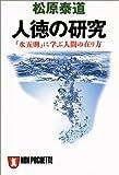 人徳の研究―「水五則」に学ぶ人間の在り方 (ノン・ポシェット)
