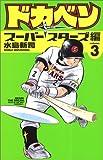 ドカベン (スーパースターズ編3) (少年チャンピオン・コミックス)