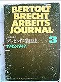 ブレヒト作業日誌〈3〉1942~47年 (1977年)