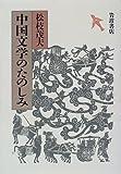 中国文学のたのしみ