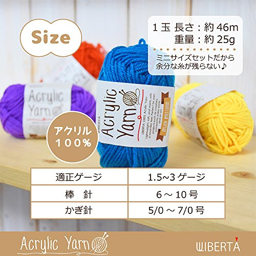 LIBERTA 毛糸 ヤーン 編み糸 並玉 1玉約25g 約46m 12色/玉セット アクリル100%