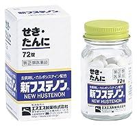 【指定第2類医薬品】新フステノン 72錠 ※セルフメディケーション税制対象商品
