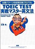 TOEIC TEST実戦マスター英文法―出題パターン別短期攻略プログラム (<テキスト>)