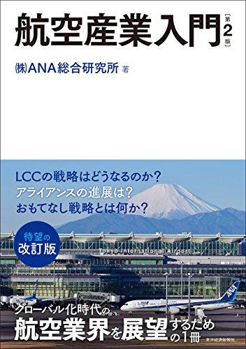 航空産業入門(第2版)
