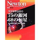 天文学会注目の75の銀河68の恒星―最先端装置で撮影,待望の精細画像 (ニュートンムック)