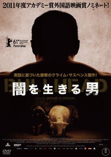 闇を生きる男 [DVD]の詳細を見る