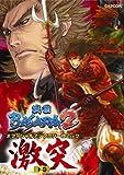 戦国BASARA2 オフィシャルアンソロジーコミック 激突 下巻 (カプコンオフィシャルブックス)