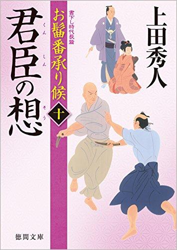 お髷番承り候(十) 君臣の想 (徳間文庫)
