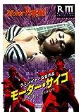 モーター・サイコ[DVD]