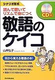 〈シナリオ形式〉敬語のケイコ CD付