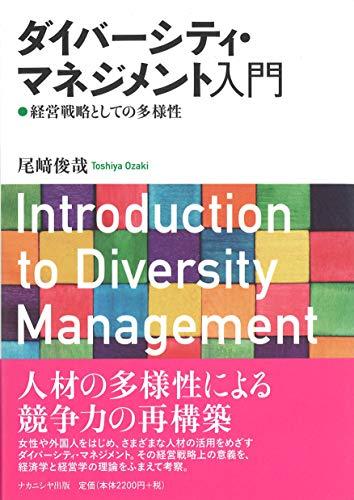 ダイバーシティ・マネジメント入門|経営戦略としての多様性
