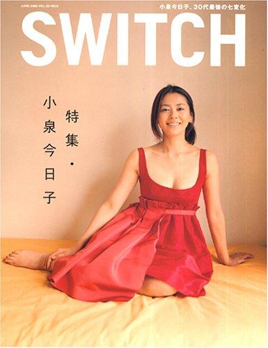 SWITCH Vol.23 No.6 (2005年6月号) 特集: 小泉今日子「未来を約束しない女」