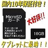 Micro SD カード SDカード変換アダプタ付 (micro 16ギガ class10)