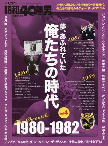 俺たちの時代(4) 1980-1982 2017年 11 月号 [雑誌] (昭和40年男 増刊)