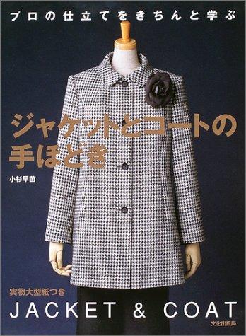 ジャケットとコートの手ほどき―プロの仕立てをきちんと学ぶ...