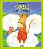 つきよに [教科書にでてくる日本の名作童話(第1期)]